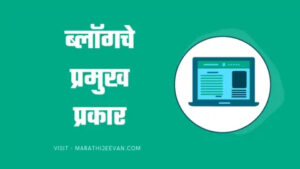 Types Of Blog In Marathi